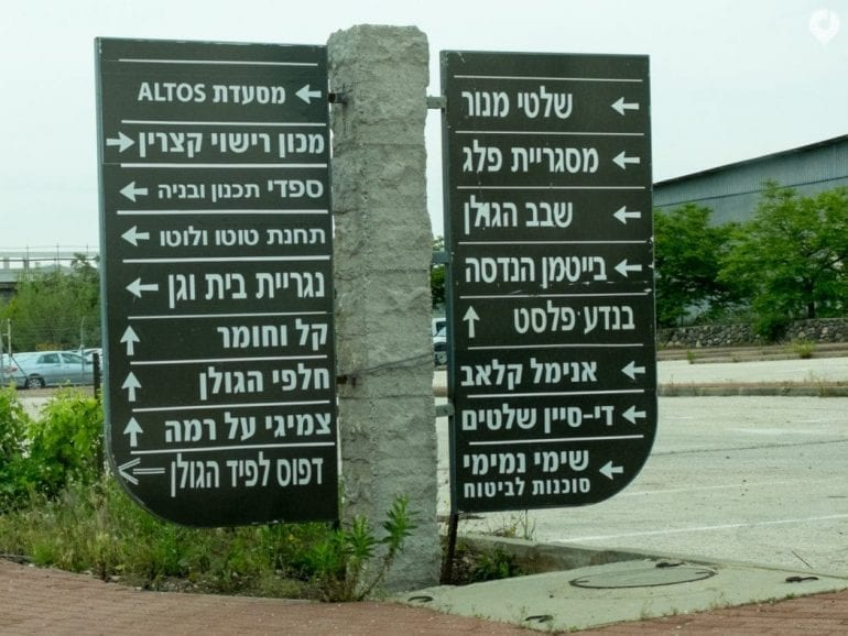 Roadtrip durch Israel